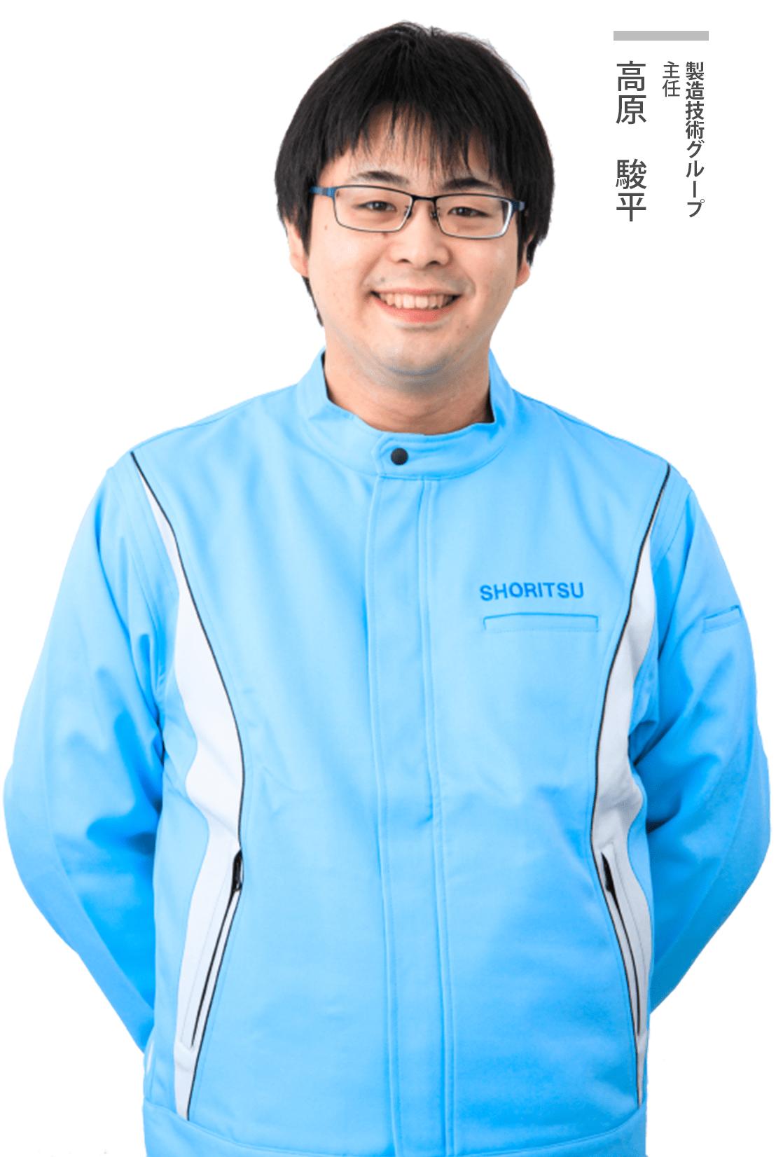 製造主任グループ主任 高原駿平