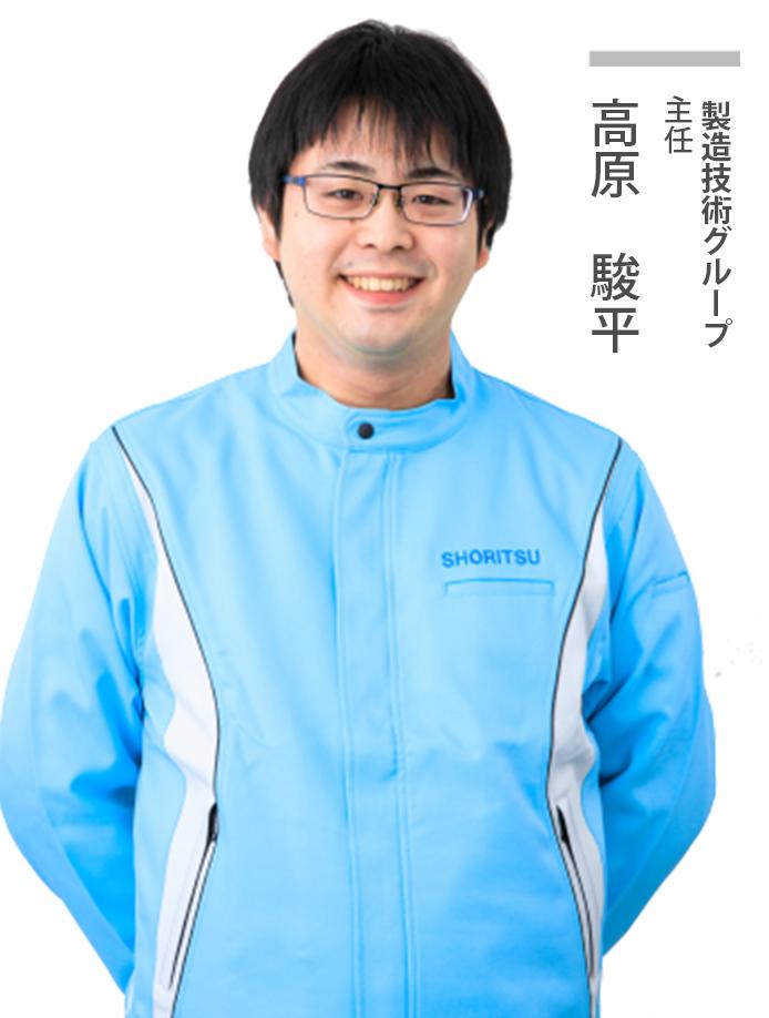 製造技術グループ主任 高原駿平
