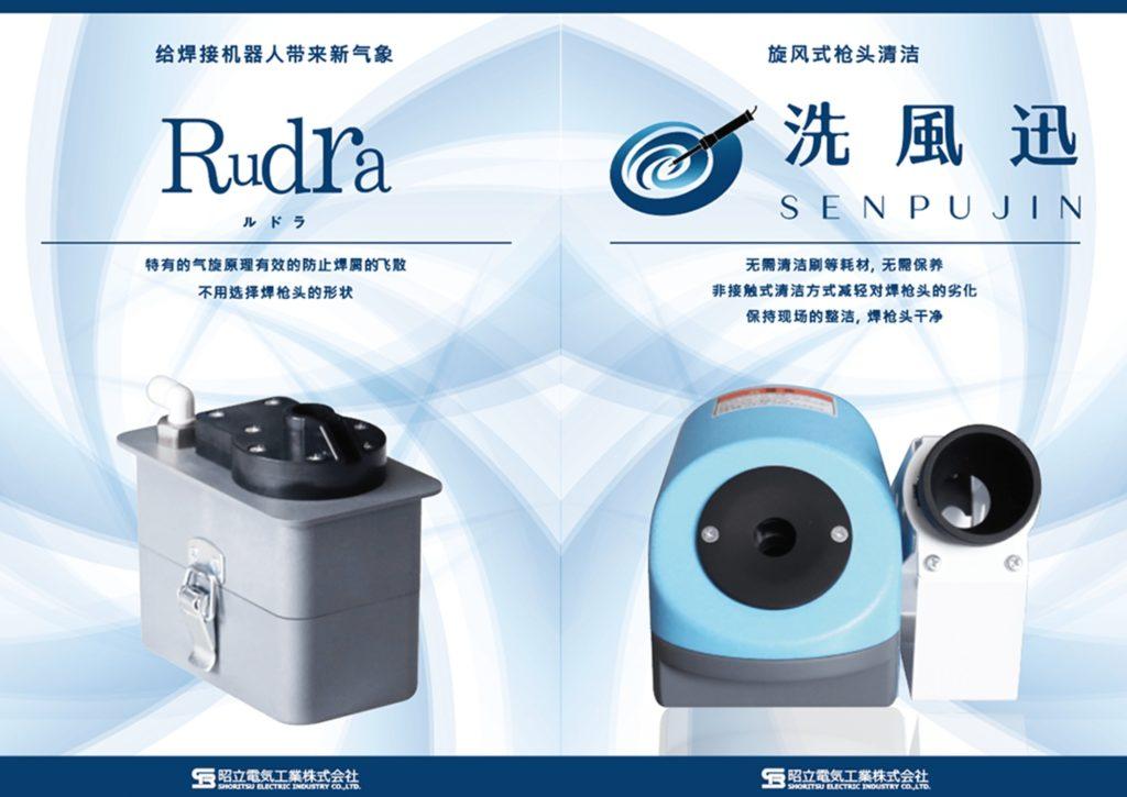Rudra/洗风迅-1