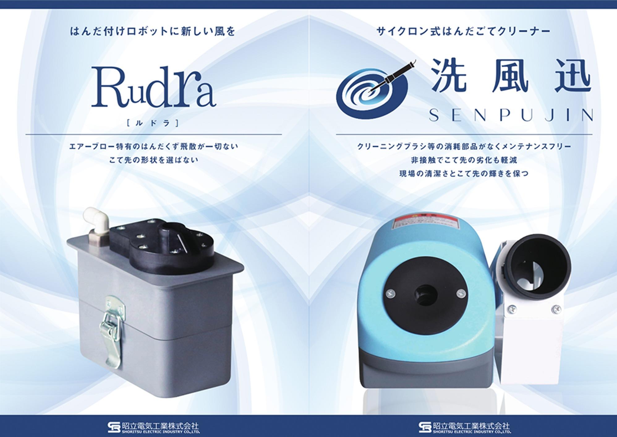 洗風迅/Rudraパンフレット表