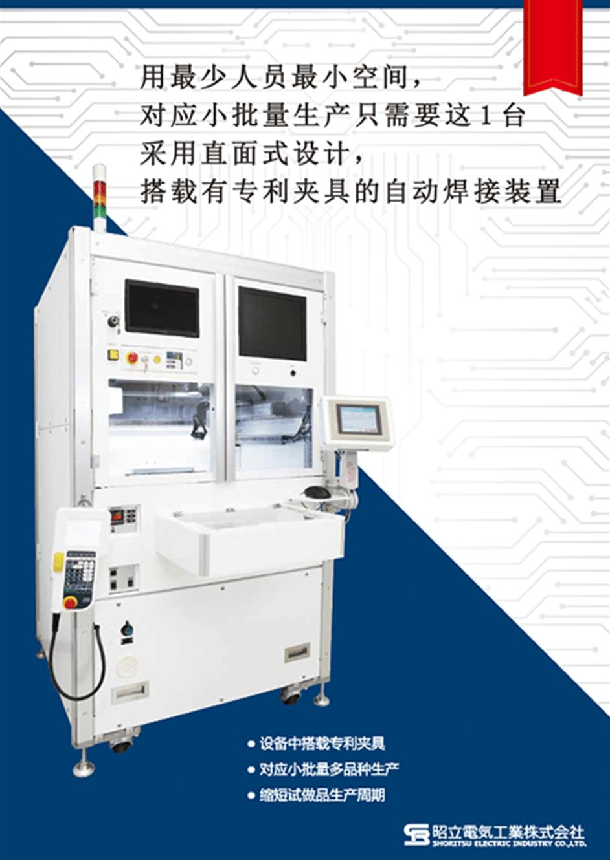 自动焊接装置-1