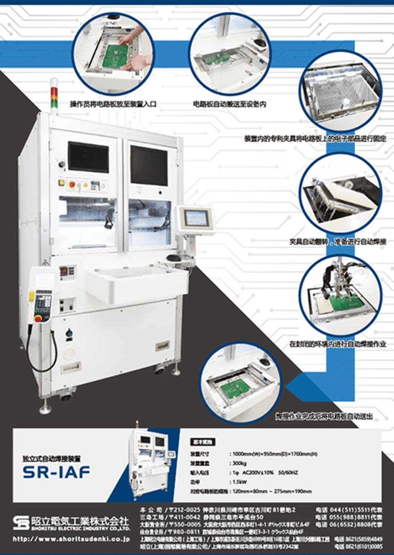 自动焊接装置-2