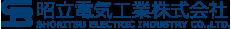 プリント基板の実装、組立のプロフェッショナル 昭立電気工業のホームページにようこそ